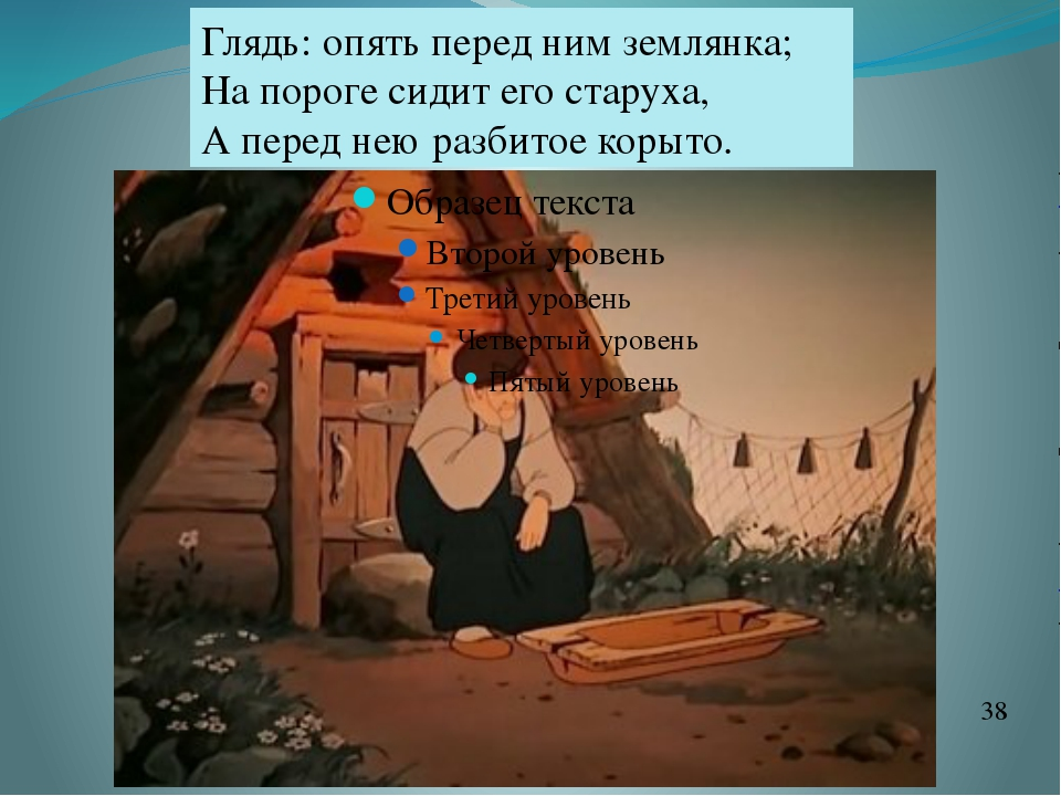 Глядь: опять перед ним землянка; На пороге сидит его старуха, А перед нею ра...