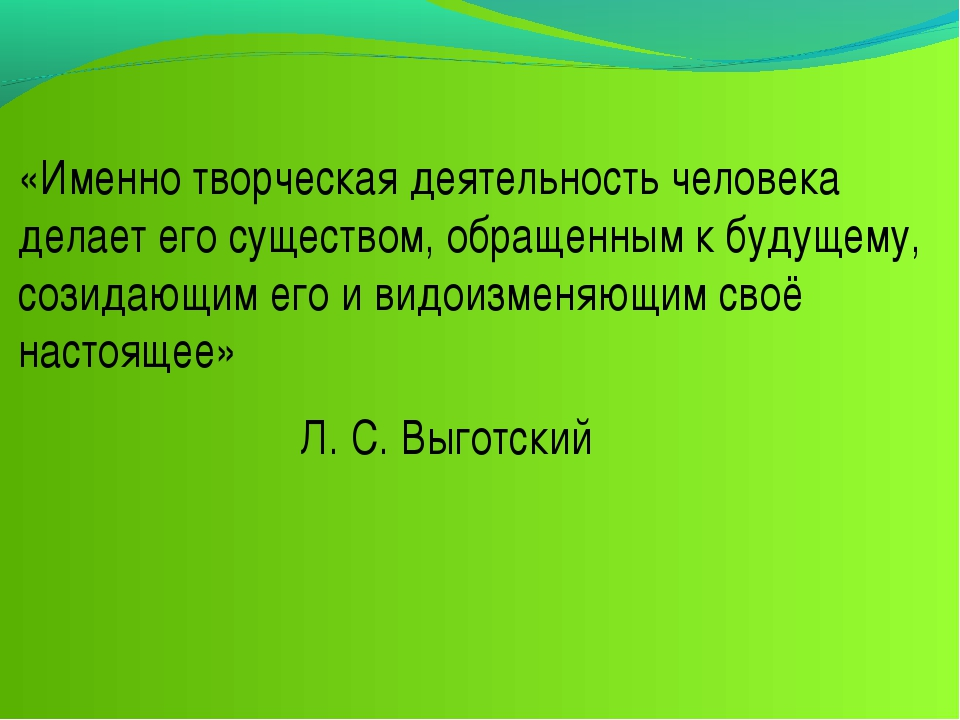 «Именно творческая деятельность человека делает его существом, обращенным к б...