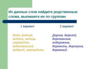Из данных слов найдите родственные слова, выпишите их по группам 1 вариант Во