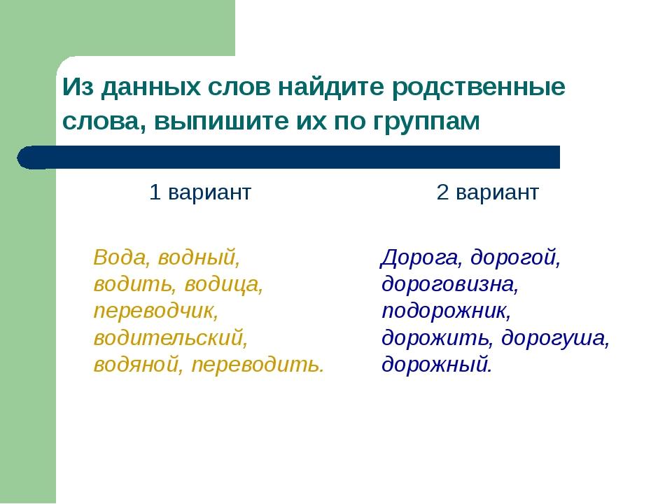 Из данных слов найдите родственные слова, выпишите их по группам 1 вариант Во...