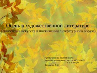 Осень в художественной литературе (синестезия искусств в постижении литератур