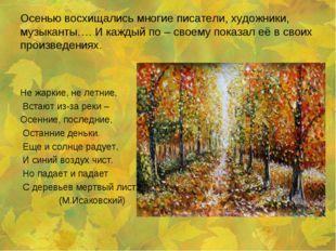 Осенью восхищались многие писатели, художники, музыканты…. И каждый по – свое