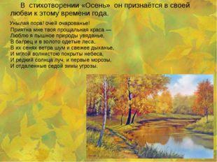 В стихотворении «Осень» он признаётся в своей любви к этому времени года.