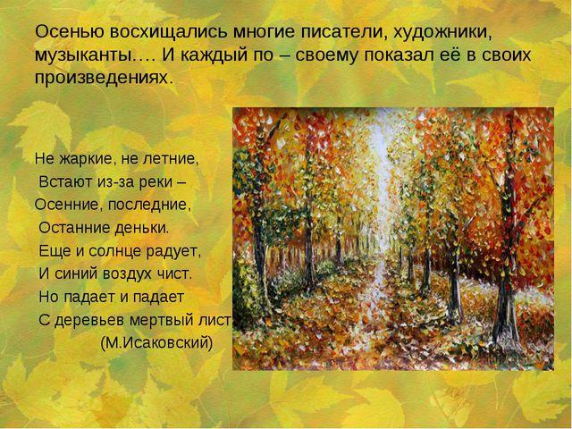 Осенью восхищались многие писатели, художники, музыканты…. И каждый по – свое...