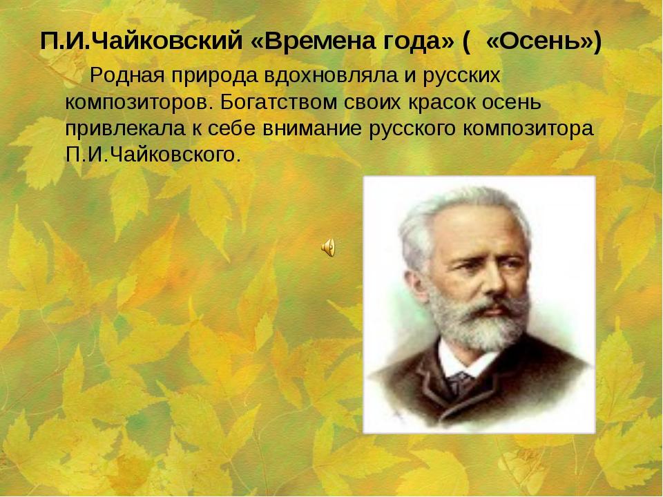 Осень в музыке русских композиторов дипломная работа 1059