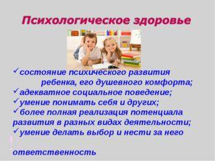 ! состояние психического развития  ребенка, его душевного комфорта; адеква