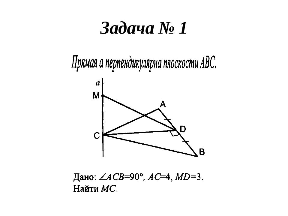 Задача № 1