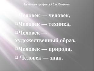 Типология профессий Е.А. Климова Человек — человек, Человек — техника, Челов