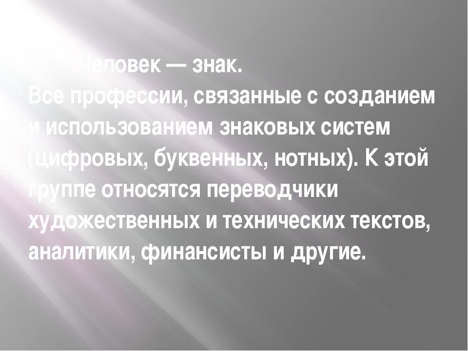 Человек — знак. Все профессии, связанные с созданием и использованием знаков...