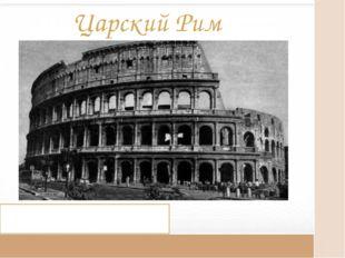 Царский Рим