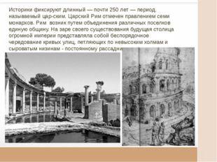 Историки фиксируют длинный — почти 250 лет — период, называемый царским. Ца