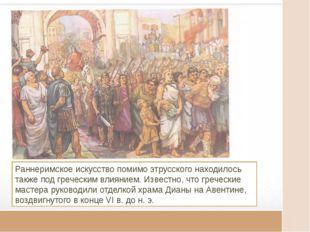 Раннеримское искусство помимо этрусского находилось также под греческим влия