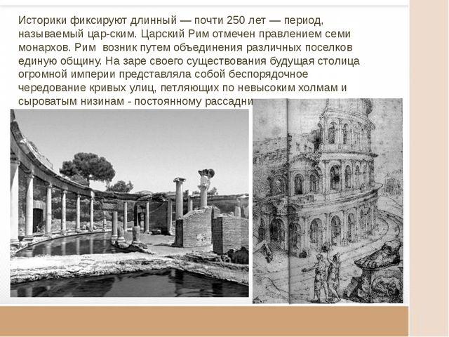 Историки фиксируют длинный — почти 250 лет — период, называемый царским. Ца...