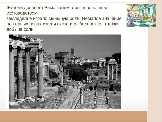 Жители древнего Рима занимались в основном скотоводством, земледелие играло...