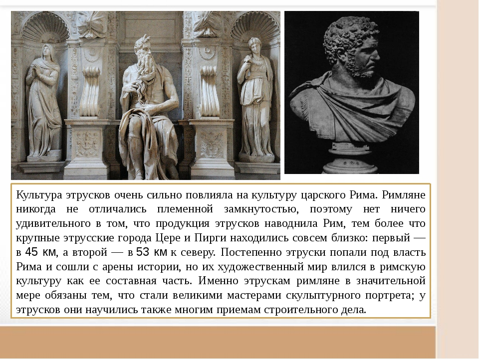 Культура этрусков очень сильно повлияла на культуру царского Рима. Римляне н...
