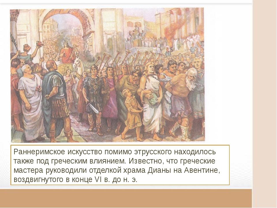 Раннеримское искусство помимо этрусского находилось также под греческим влия...