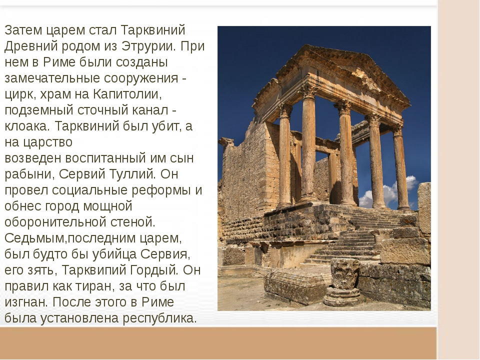 Затем царем стал Тарквиний Древний родом из Этрурии. При нем в Риме были соз...