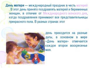 День матери— международный праздник в честь матерей. В этот день принято поз