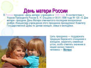 День матери России В России праздник «День матери» учреждён в 1998 году. В со