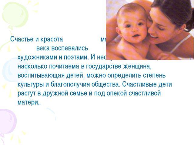 Счастье и красота материнства во все века воспевались лучшими художниками и п...