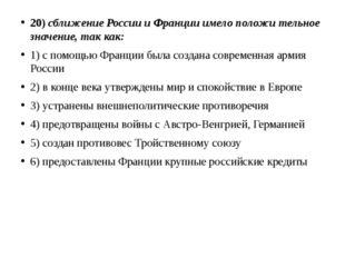 20) сближение России и Франции имело положи тельное значение, так как: 1) с п