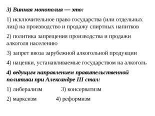 3) Винная монополия — это: 1) исключительное право государства (или отдельных