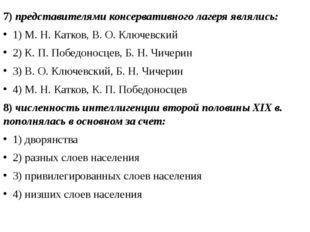 7) представителями консервативного лагеря являлись: 1) М. Н. Катков, В. О. Кл