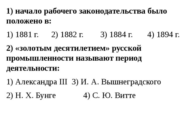 1) начало рабочего законодательства было положено в: 1) 1881 г. 2) 1882 г. 3)...