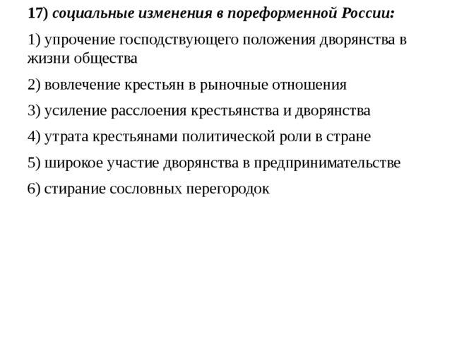 17) социальные изменения в пореформенной России: 1) упрочение господствующего...