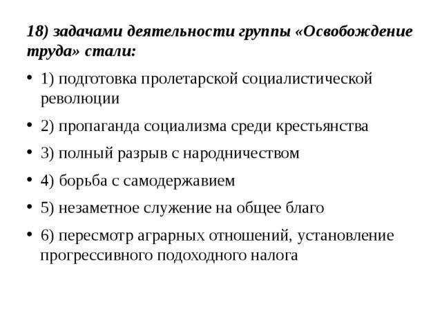 18) задачами деятельности группы «Освобождение труда» стали: 1) подготовка пр...