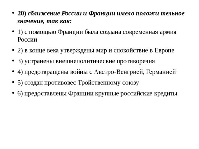 20) сближение России и Франции имело положи тельное значение, так как: 1) с п...