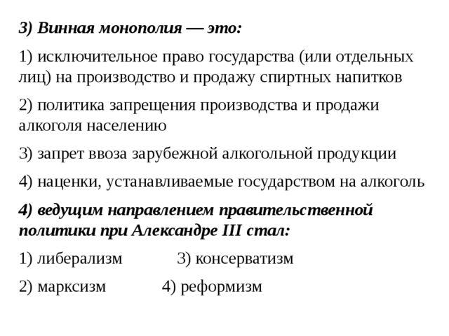 3) Винная монополия — это: 1) исключительное право государства (или отдельных...