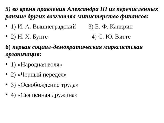 5) во время правления Александра III из перечисленных раньше других возглавля...