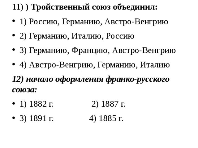 11) ) Тройственный союз объединил: 1) Россию, Германию, Австро-Венгрию 2) Гер...