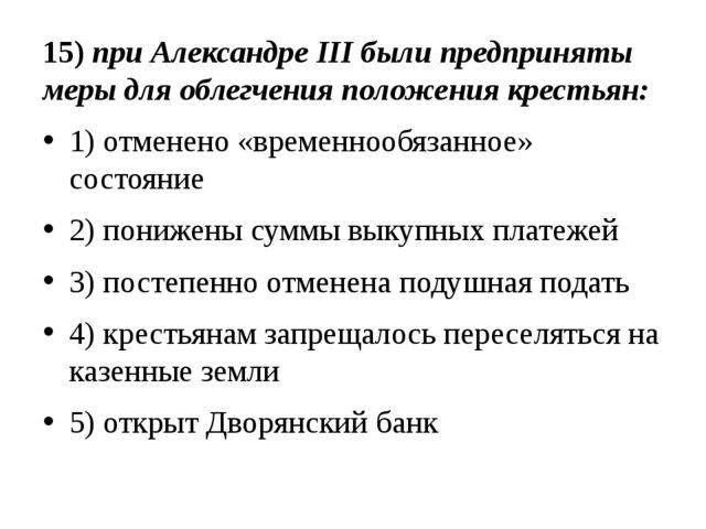 15) при Александре III были предприняты меры для облегчения положения крестья...
