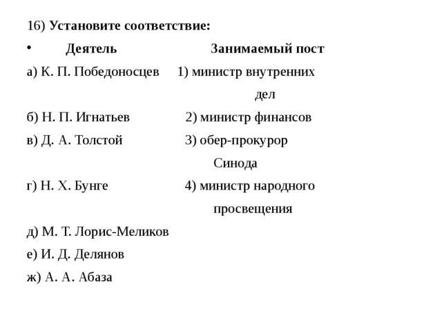 16) Установите соответствие: Деятель Занимаемый пост а) К. П. Победоносцев 1)...