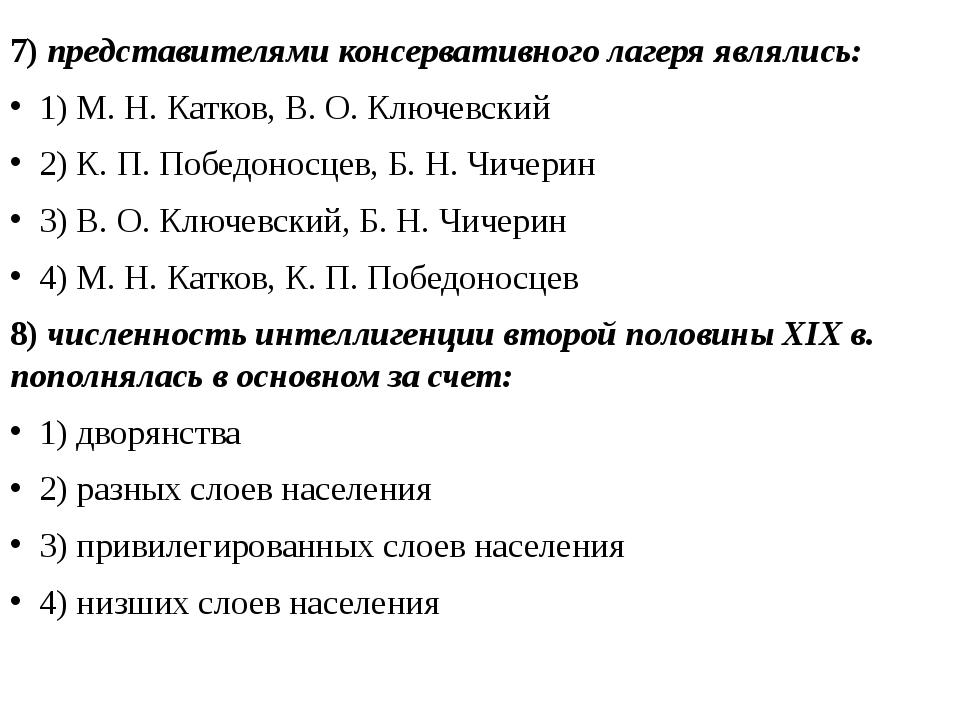 7) представителями консервативного лагеря являлись: 1) М. Н. Катков, В. О. Кл...