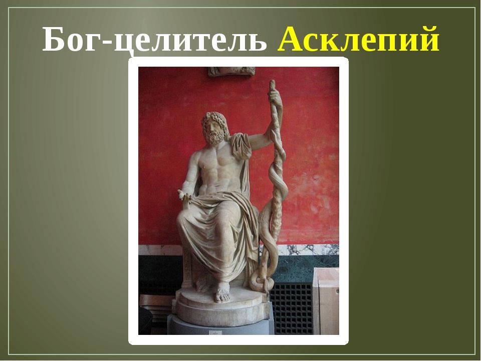 Бог-целитель Асклепий