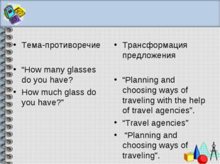 "Тема-противоречие ""How many glasses do you have? How much glass do you have?"""