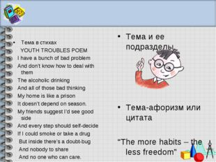 Тема в стихах YOUTH TROUBLES POEM I have a bunch of bad problem And don't kno