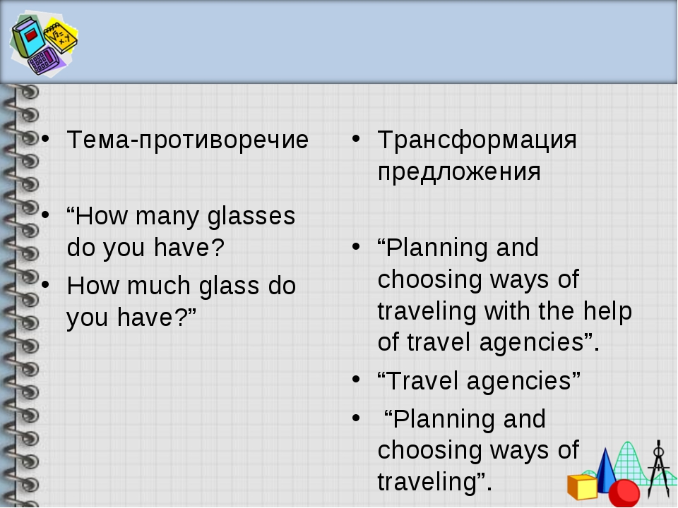 "Тема-противоречие ""How many glasses do you have? How much glass do you have?""..."
