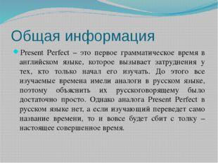 Общая информация Present Perfect – это первое грамматическое время в английск