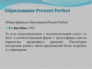 Образование Present Perfect Общая формула образования Present Perfect: S + ha