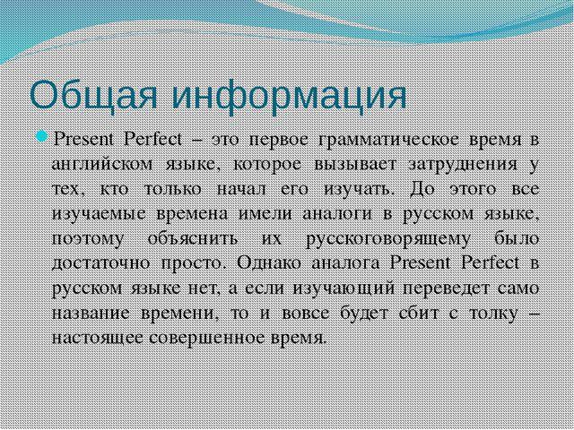 Общая информация Present Perfect – это первое грамматическое время в английск...