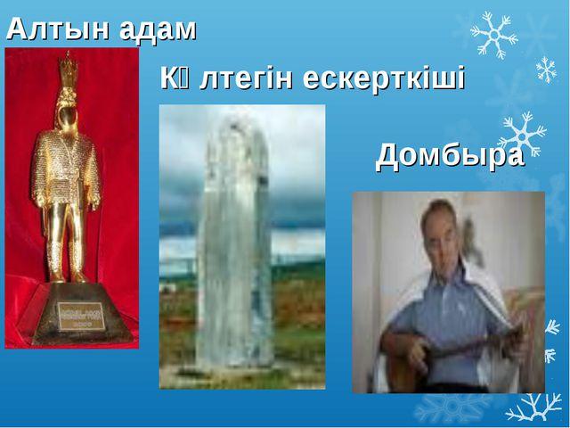 Алтын адам Домбыра Күлтегін ескерткіші