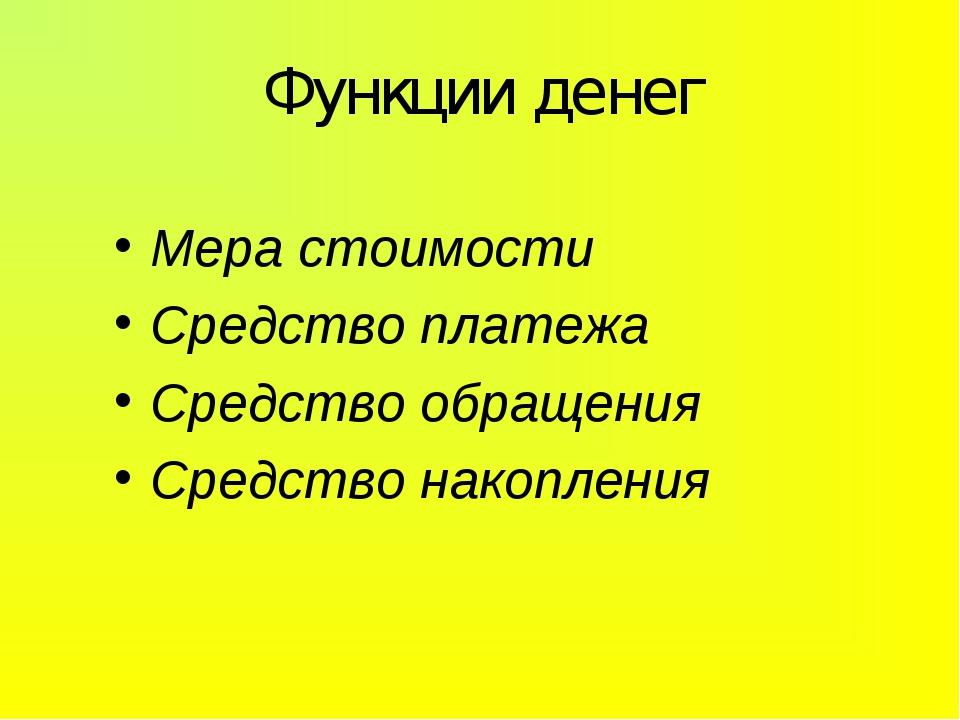 Функции денег Мера стоимости Средство платежа Средство обращения Средство нак...
