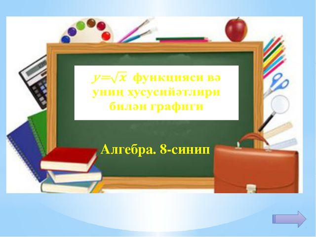Алгебра. 8-синип