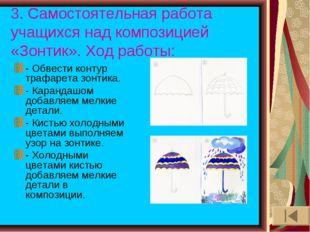 3. Самостоятельная работа учащихся над композицией «Зонтик». Ход работы: - Об