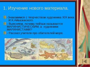 1. Изучение нового материала. -Знакомимся с творчеством художника XIX века И.