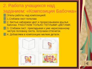 2. Работа учащихся над заданием: «Композиция Бабочка» Этапы работы над композ